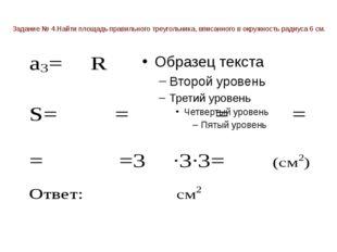 Задание № 4.Найти площадь правильного треугольника, вписанного в окружность