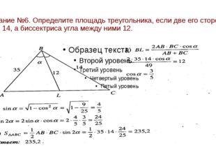 Задание №6. Определите площадь треугольника, если две его стороны 35 и 14, а
