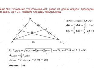 Задание №7. Основание треугольника АС равно 20, длины медиан , проведенных к