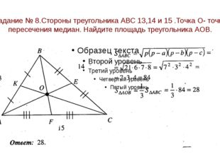 Задание № 8.Стороны треугольника АВС 13,14 и 15 .Точка О- точка пересечения м