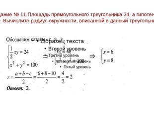 Задание № 11.Площадь прямоугольного треугольника 24, а гипотенуза 10. Вычисли
