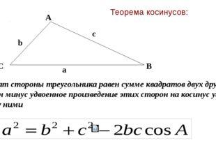A B C Теорема косинусов: Квадрат стороны треугольника равен сумме квадратов