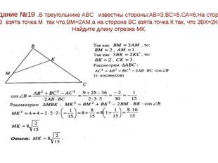 Задание №19 .В треугольнике АВС известны стороны:АВ=3,ВС=5,СА=6.На стороне АВ
