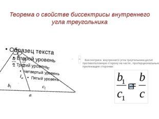 Теорема о свойстве биссектрисы внутреннего углатреугольника Биссектриса внут