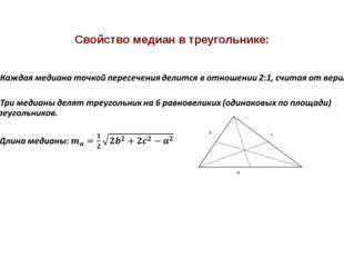 Свойство медиан в треугольнике: