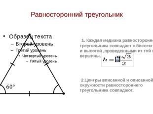 Равносторонний треугольник 1. Каждая медиана равностороннего треугольника сов