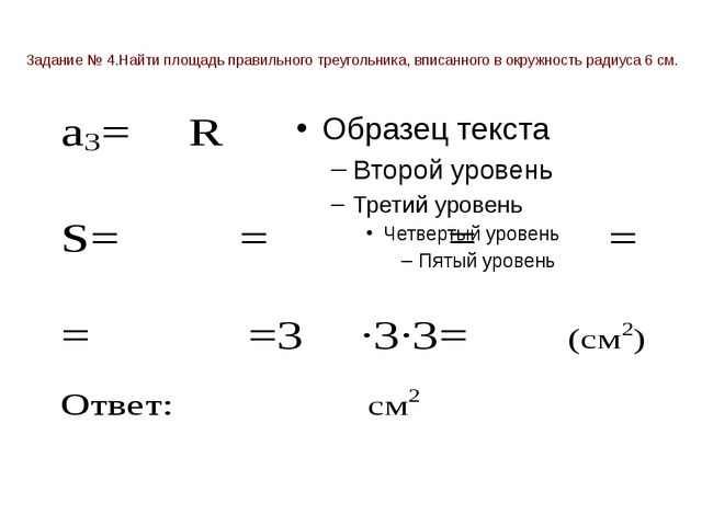 Задание № 4.Найти площадь правильного треугольника, вписанного в окружность...