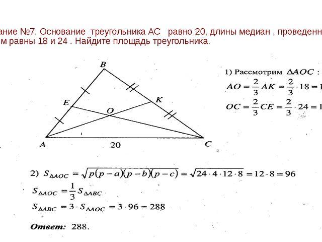 Задание №7. Основание треугольника АС равно 20, длины медиан , проведенных к...