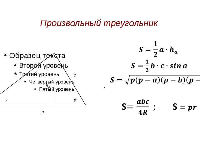 Произвольный треугольник