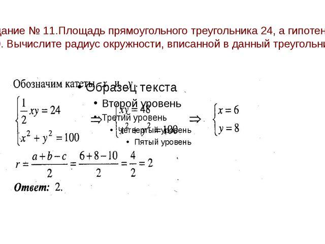 Задание № 11.Площадь прямоугольного треугольника 24, а гипотенуза 10. Вычисли...