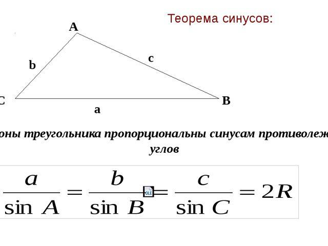 A B C Теорема синусов: Стороны треугольника пропорциональны синусам противол...