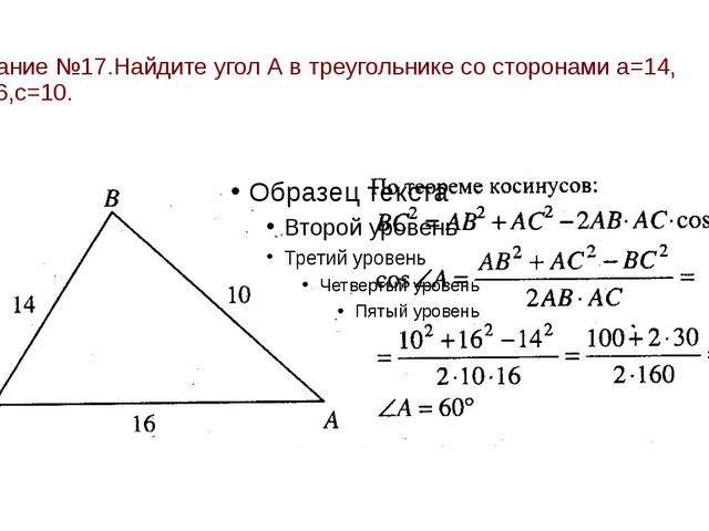 Задание №17.Найдите угол А в треугольнике со сторонами а=14, b=16,с=10.