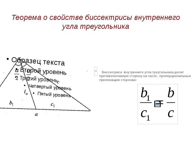 Теорема о свойстве биссектрисы внутреннего углатреугольника Биссектриса внут...