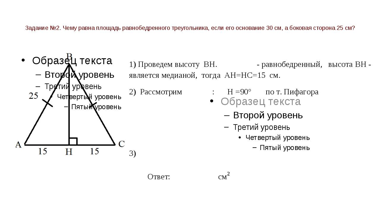 Задание №2. Чему равна площадь равнобедренного треугольника, если его основа...