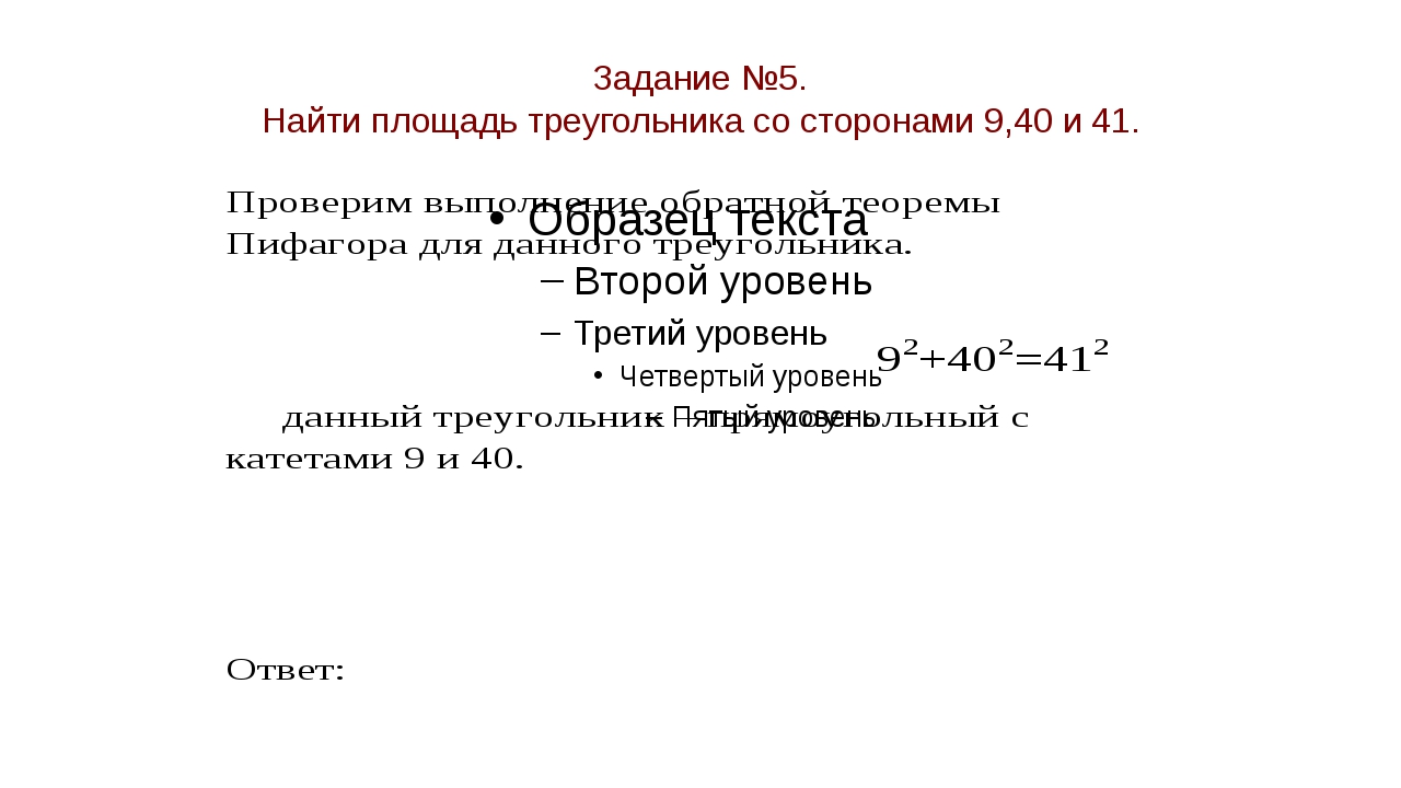 Задание №5. Найти площадь треугольника со сторонами 9,40 и 41.