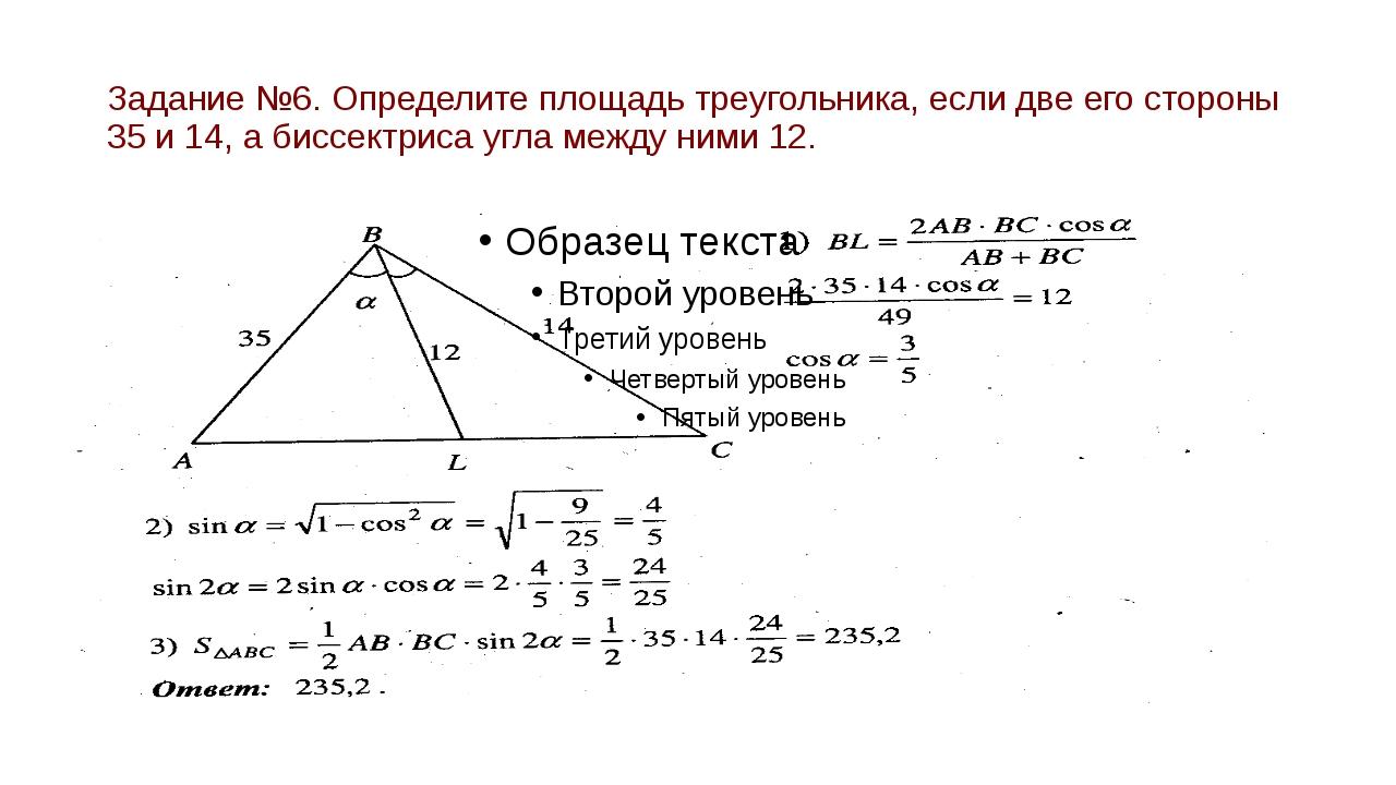 Задание №6. Определите площадь треугольника, если две его стороны 35 и 14, а...