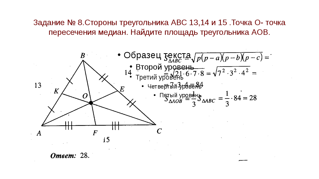 Задание № 8.Стороны треугольника АВС 13,14 и 15 .Точка О- точка пересечения м...