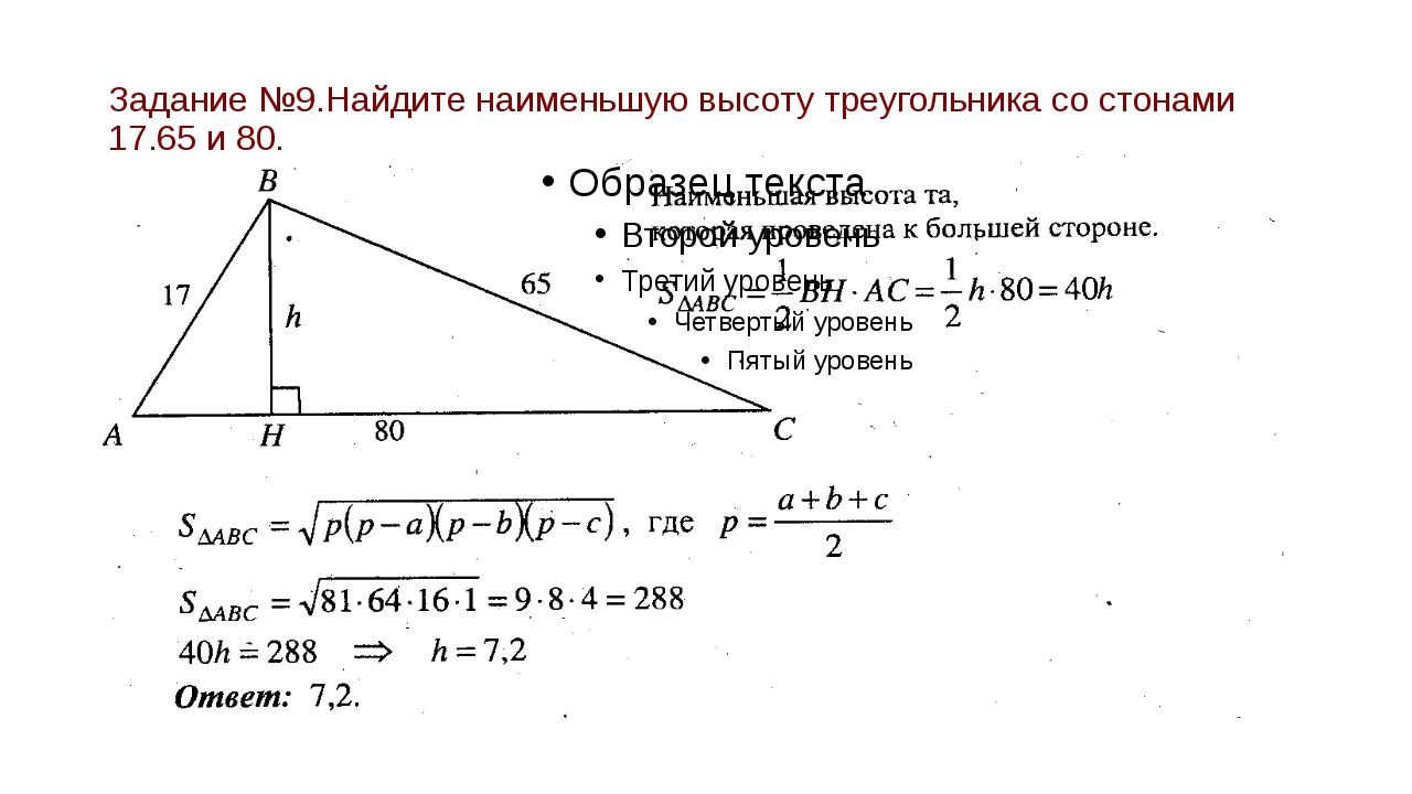 Задание №9.Найдите наименьшую высоту треугольника со стонами 17,65 и 80.
