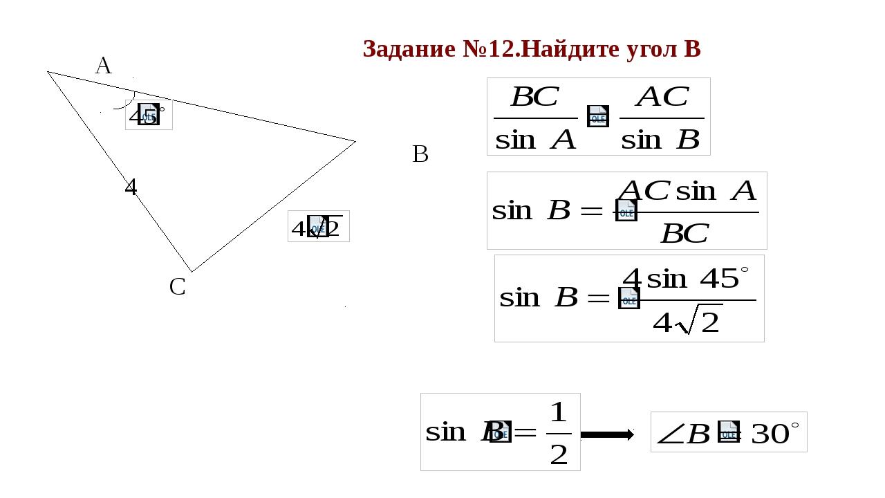 Задание №12.Найдите угол В А С В 4