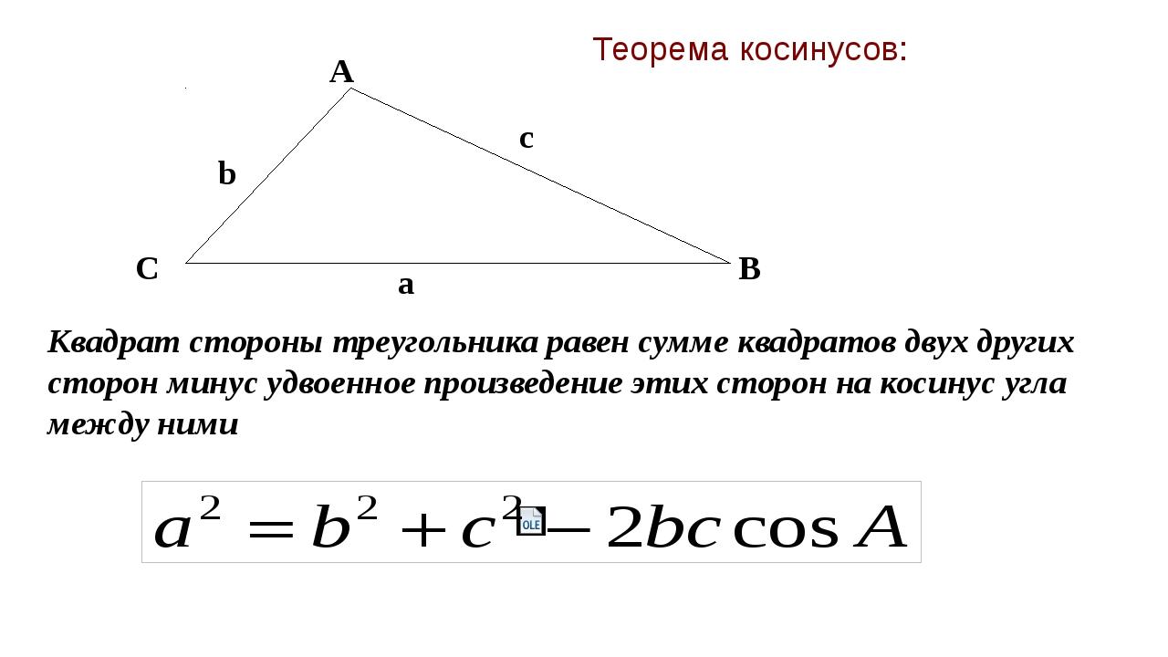 A B C Теорема косинусов: Квадрат стороны треугольника равен сумме квадратов...
