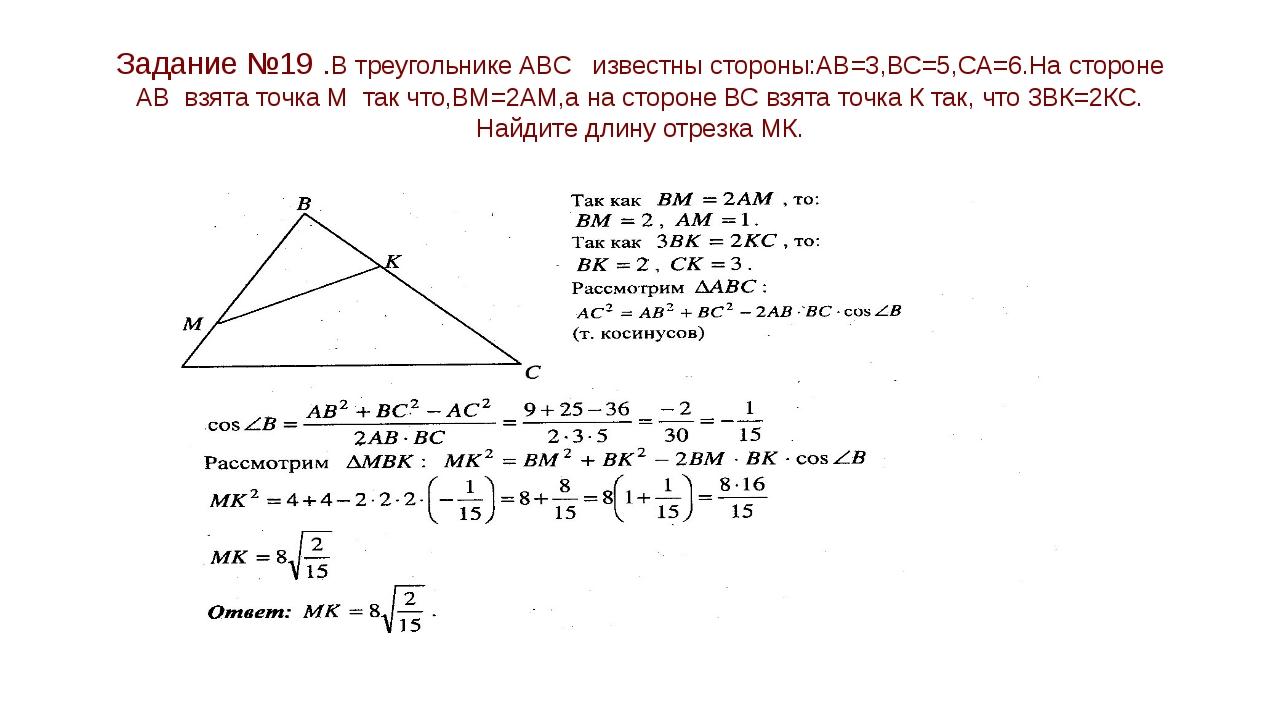 Задание №19 .В треугольнике АВС известны стороны:АВ=3,ВС=5,СА=6.На стороне АВ...
