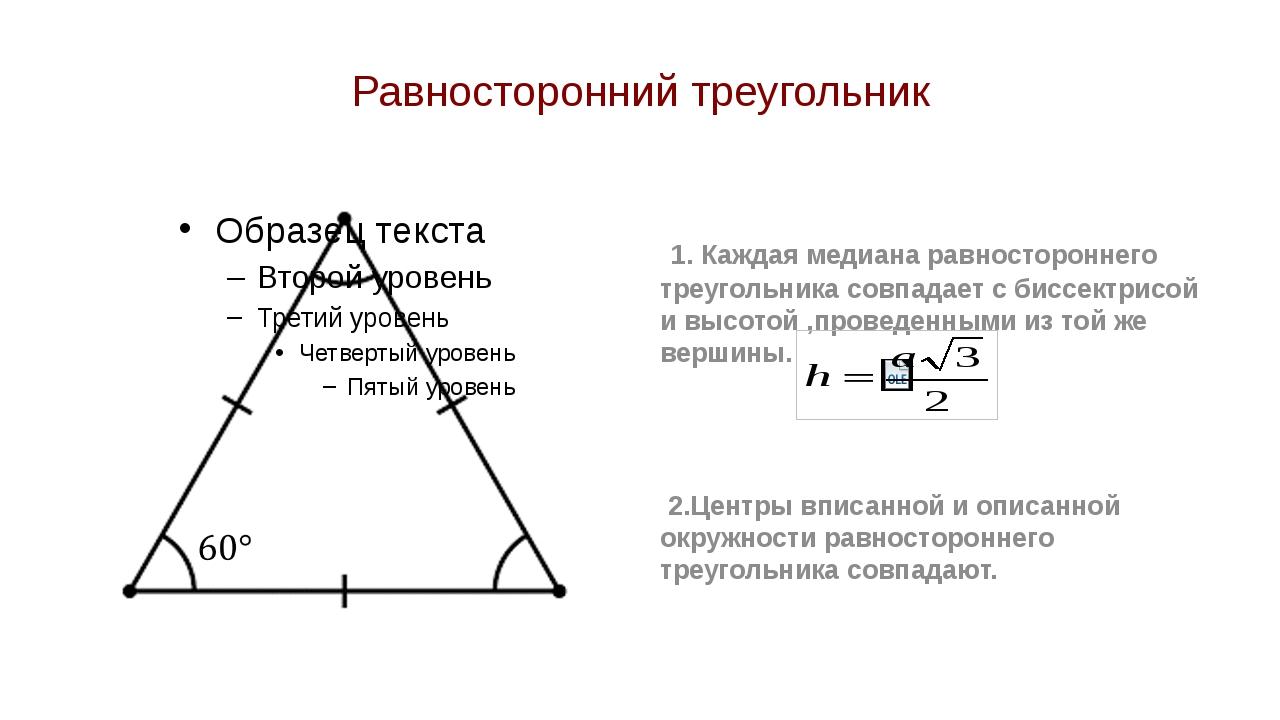 Равносторонний треугольник 1. Каждая медиана равностороннего треугольника сов...
