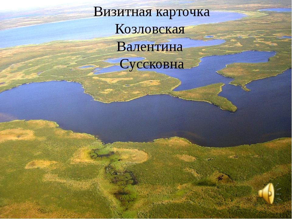 Визитная карточка Козловская Валентина Суссковна
