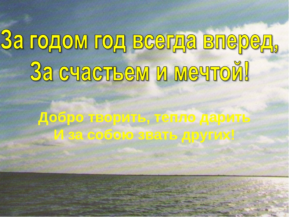 Добро творить, тепло дарить И за собою звать других!
