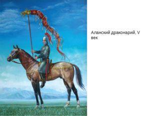 Аланский драконарий, V век