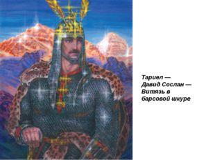 Тариел — Давид Сослан — Витязь в барсовой шкуре