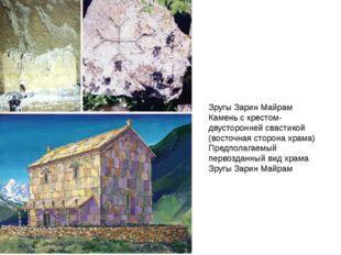 Зругы Зарин Майрам Камень с крестом-двусторонней свастикой (восточная сторона
