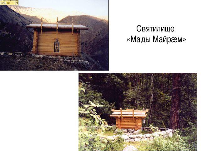 Святилище «Мады Майрæм»