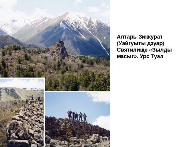 Алтарь-Зиккурат (Уайгуыты дзуар) Святилище «Зылды масыг». Урс Туал