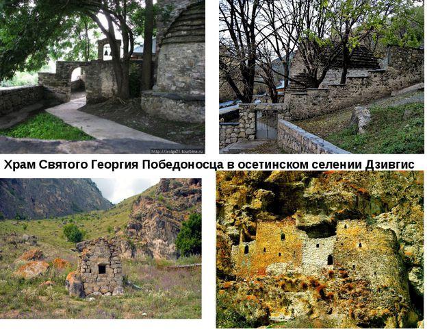 ХрамСвятого Георгия Победоносца в осетинском селении Дзивгис