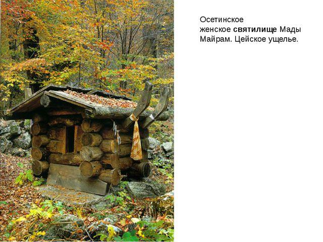 Осетинское женскоесвятилищеМады Майрам. Цейское ущелье.