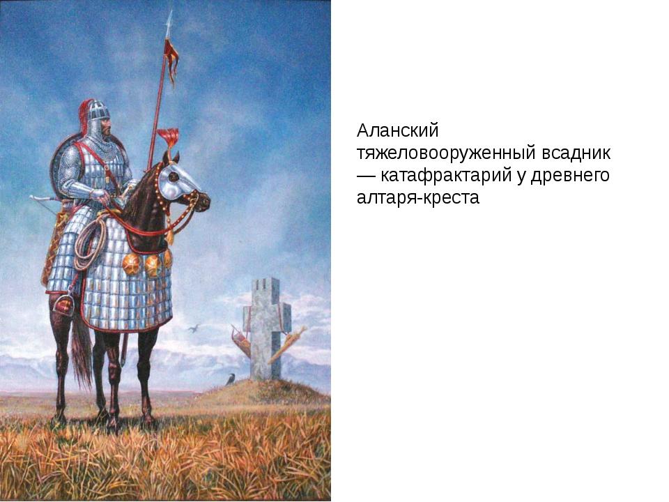 Аланский тяжеловооруженный всадник — катафрактарий у древнего алтаря-креста