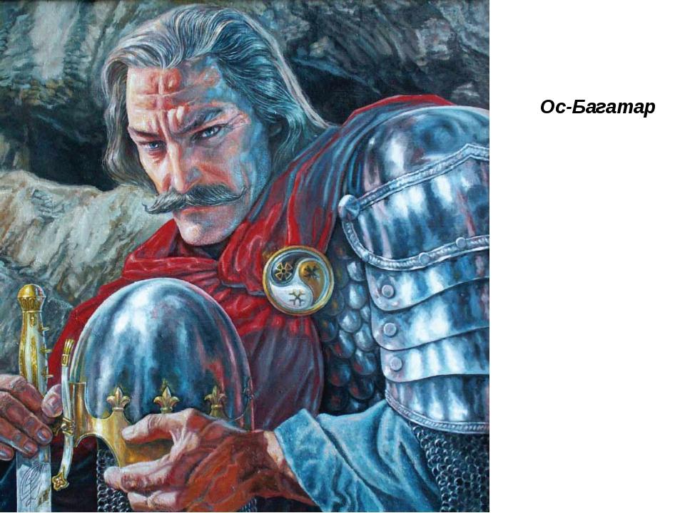 Ос-Багатар