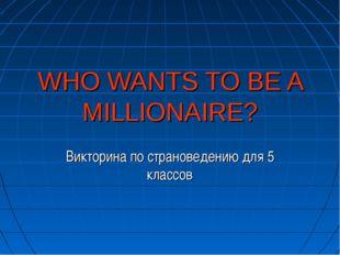 WHO WANTS TO BE A MILLIONAIRE? Викторина по страноведению для 5 классов