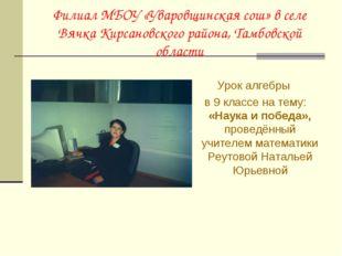 Филиал МБОУ «Уваровщинская сош» в селе Вячка Кирсановского района, Тамбовской