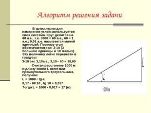 Алгоритм решения задачи  В артиллерии для измерения углов используется своя