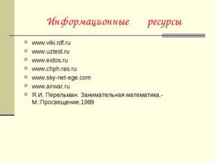 Информационные ресурсы www.viki.rdf.ru www.uztest.ru www.eidos.ru www.chph.ra