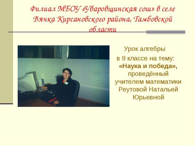 Филиал МБОУ «Уваровщинская сош» в селе Вячка Кирсановского района, Тамбовской...