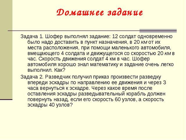 Домашнее задание Задача 1. Шофер выполнял задание: 12 солдат одновременно бы...