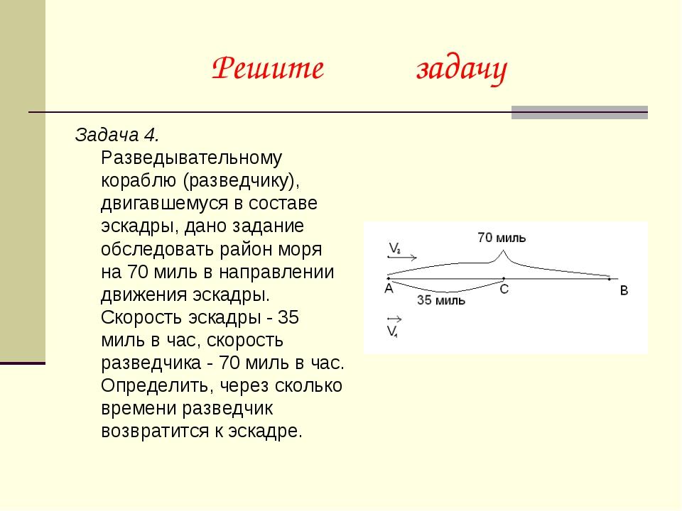Решите задачу Задача 4. Разведывательному кораблю (разведчику), двигавшемуся...