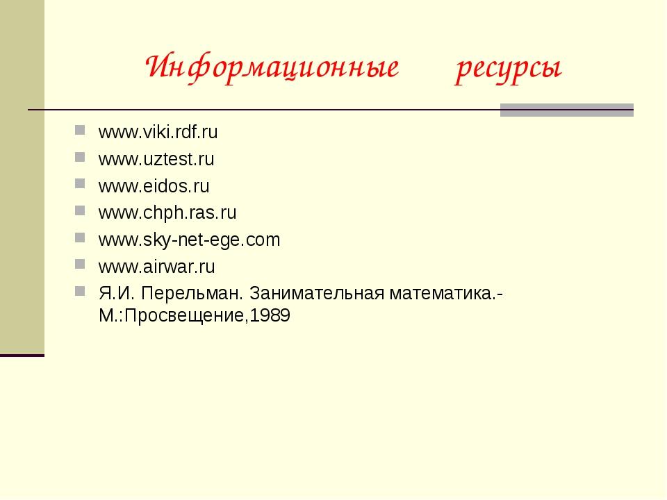 Информационные ресурсы www.viki.rdf.ru www.uztest.ru www.eidos.ru www.chph.ra...