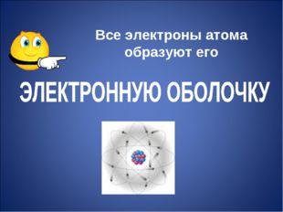 Все электроны атома образуют его