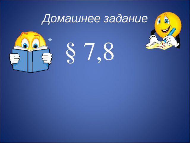 Домашнее задание § 7,8