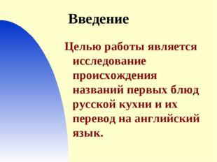 Введение Целью работы является исследование происхождения названий первых блю