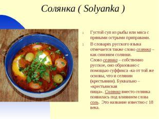 Солянка (Solyanka ) Густой суп из рыбы или мяса с пряными острыми приправами