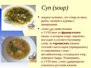 Суп (soup) жидкое кушанье, это отвар из мяса, рыбы, овощей и курицы с приправ